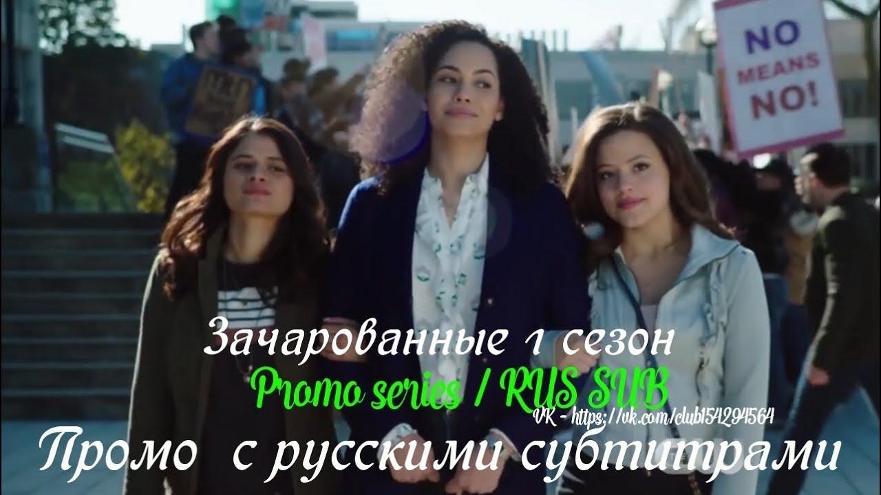 Зачарованные (2018) - Промо с русскими субтитрами / Русское промо / Charmed (CW) Promo