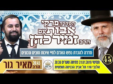 פרקי אבות חלק 45 HD הרב זמיר כהן במסרים לחיים HD