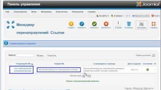видео Менеджер перенаправлений Joomla 1.7. Обзор и настройка.
