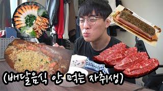 배달음식 안먹는 자취생 먹방 브이로그 // 200g 2…