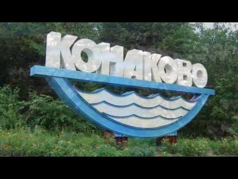 Есть такое место   город Конаково !!!