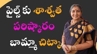 పైల్స్ కు శాశ్వత పరిష్కారం బామ్మా చిట్కా  | Piles Treatment In Telugu |How To Cure Piles At Home