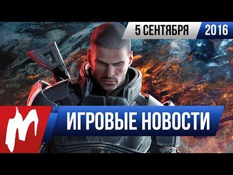 Игромания! Игровые новости, 5 сентября (Mass Effect, Re...