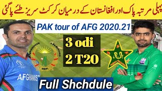 Cricket series between Pakistan and Afghanistan decided for the first time |Pak vs Afg Full Schedule