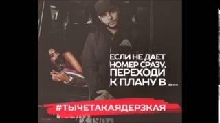 Natan feat. Тимати - Дерзкая 2015