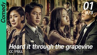 [CC/FULL] Heard it through the grapevine EP01 (1/3) | 풍문으로들었소