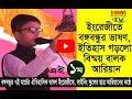 7th march speech of bangabandhu in english by arian shining school college mp3