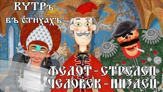 Федот-Стрелец, человек-пиздец ► RYTP в стихах