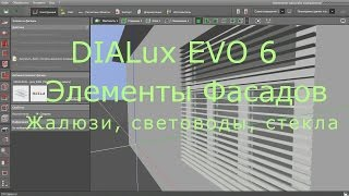 DIALux EVO: Элементы фасадов (Жалюзи и пр)