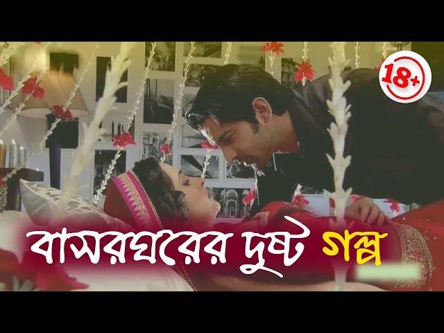 বাসরঘরের দুষ্ট গল্প (18+) ❤ Bangla Love Story ❤ valobashar Golpo