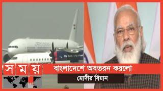 ঢাকায় পৌঁছেছেন নরেন্দ্র মোদী! | Narenda Modi | Somoy TV
