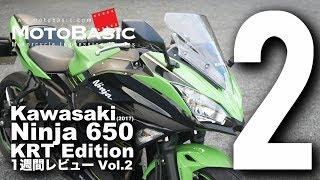Ninja650 KRT Edition (カワサキ/2017) バイク1週間インプレ・レビュー Vol.2 Kawasaki Ninja 650 KRT Edition (2017)