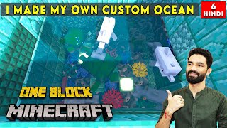 I MADE MY OWN CUSTOM OCEAN IN ONE BLOCK - MINECRAFT SURVIVAL GAMEPLAY IN HINDI #6