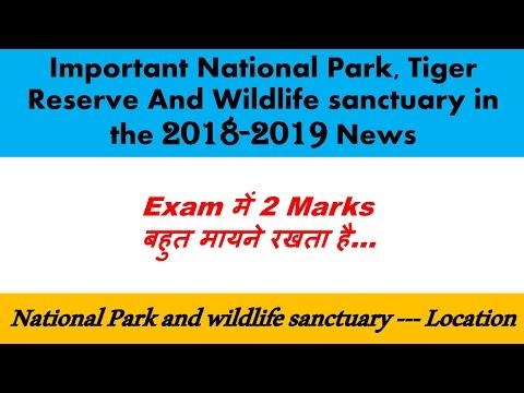 Location (current affairs) of National Park and wildlife sanctuary // 2018-19 न्यूज में रहनवाले