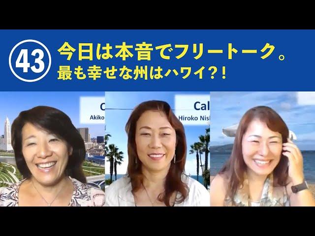 ㊸【番外編!】今日は本音でフリートーク。最も幸せな州はハワイ?!など。 動画『日本語でUSA.』 アメリカ不動産をオハイオ、カリフォルニア、ハワイから読み解きます!
