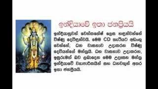 God Vishnu