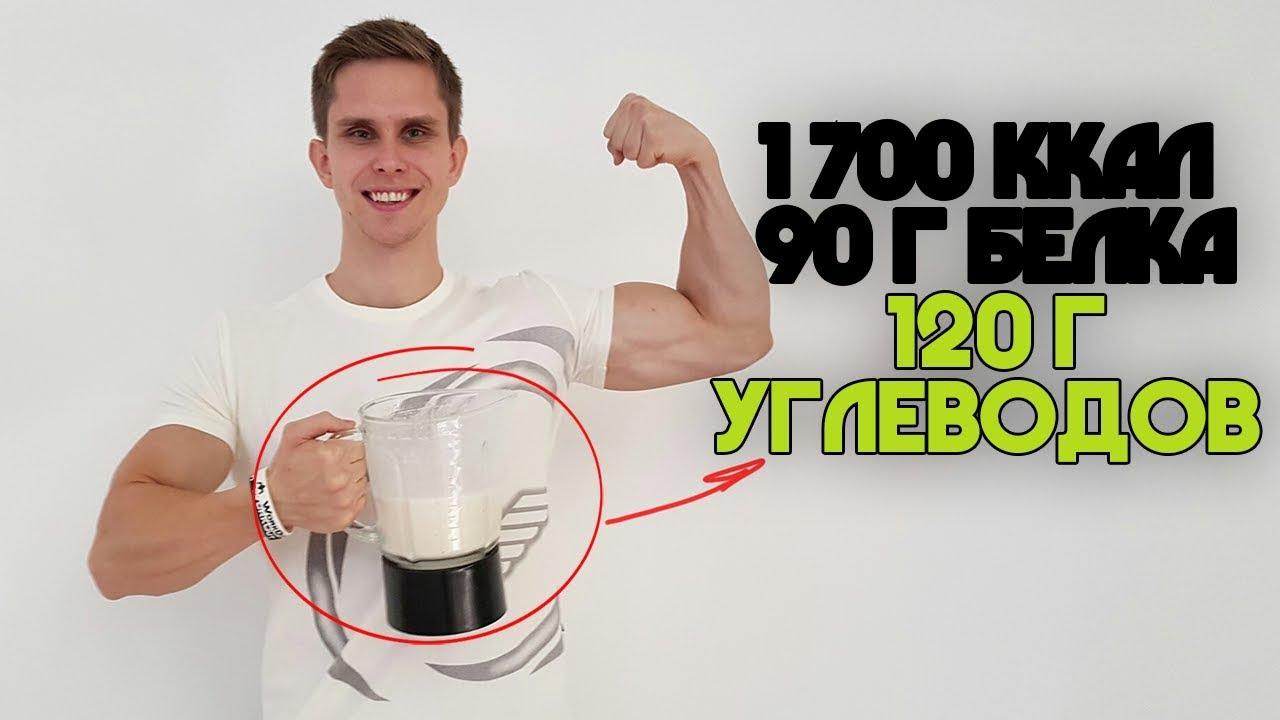 Ультра Калорийный Коктейль 1700 ккал 90г белка 120г углеводов