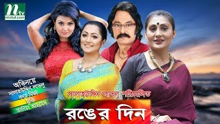 Bangla Comedy Natok: Ronger Din | Salahuddin Lavlu, Bonna, Mukti, Tania by Salahuddin Lavlu
