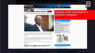Ադրբեջանում խիստ անհանգստացած են․ Քոչարյանի վերադարձի ուրվականն ամենուր է