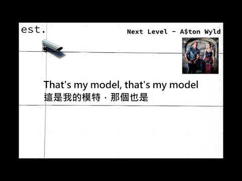 Next Level - A$TON WYLD 玩命關頭:特別行動