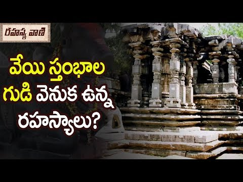 History Of Thousand Pillar Temple in Warangal - Rahasyavaani