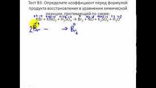 Тест В3. Расстановка коэффициентов методом электронного баланса