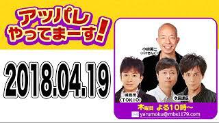 2018.04.19 アッパレやってまーす!木曜日 城島茂・バイきんぐ小峠英二・...