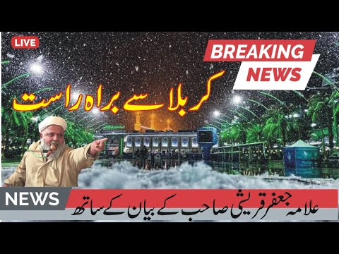 Karbala TV Live Stream   البث المباشر لقناة كربلاء الفضائية   Jafar Qureshi MP3   Noorani Bayan Live