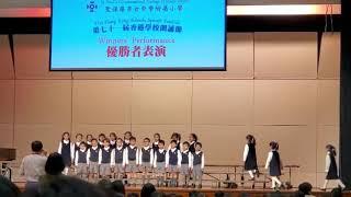 Publication Date: 2020-01-10 | Video Title: 聖保羅男女附屬小學第七十一届香港學校朗誦節優勝者演出(10-