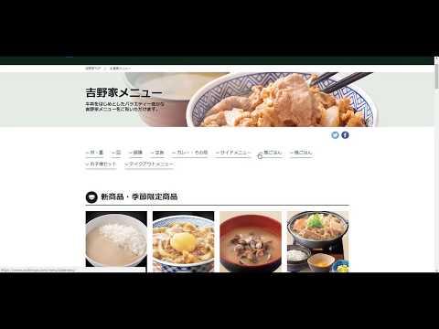 2018年2月株主優待ランキング2位 吉野家9861買い時チャート