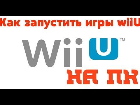 Как запустить игры WiiU на Пк , настраиваем эмулятор cemu
