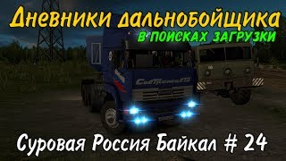 Суровая Россия Байкал R4 24 серия