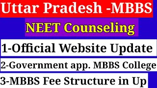 Up State Counseling Update |NEET Ug Completed details of Up Counseling |UP NEET 2020 Counseling