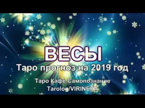 ВЕСЫ!!!! Таро прогноз на 2019 года с любовью и нежностью для Вас!!!