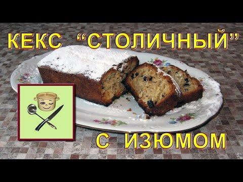 Столичный кекс по госту