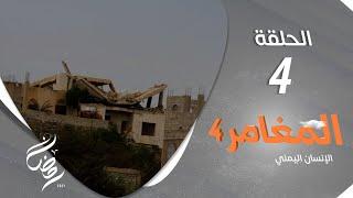 برنامج المغامر 4  - الإنسان اليمني | الحلقة 4 - البعرارة 1