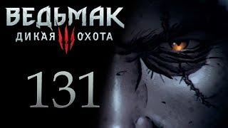 Ведьмак 3 прохождение игры на русском - Владыка Ундвика ч.1 [#131]