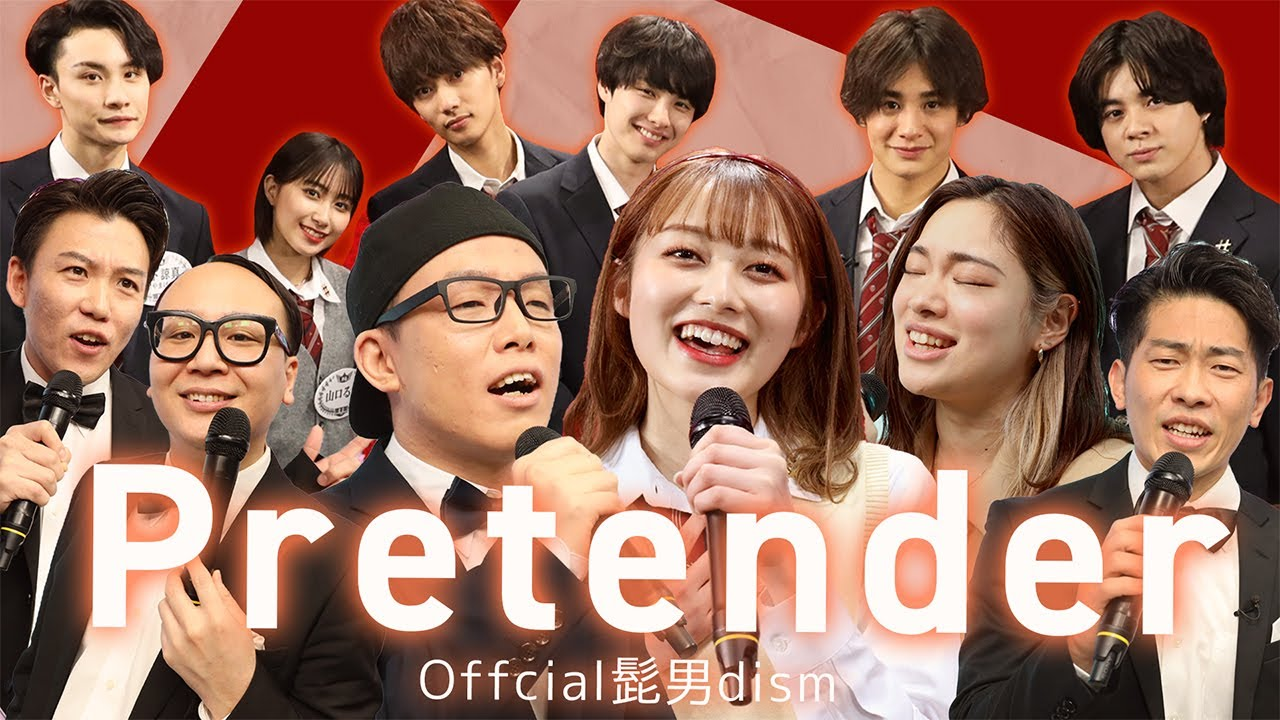 【Pretender/Official髭男dism】みんなで合唱してみた!【オルガン坂生徒会】
