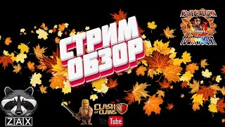 СТРИМ, NO SIEGE AUTUMN TOURNAMENT! ROUND 1! /BlitzKrieg / Clash Of Clans / 4k quality