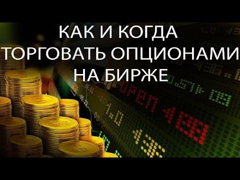 Базовые принципы торговли опцинами на бирже