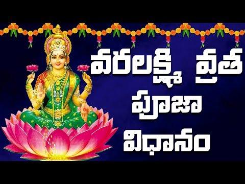 వరలక్ష్మి-వ్రత-విధానం-|-sri-varalakshmi-vratha-pooja-vidhanam-|-bhakthi-songs