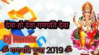 Ganpati Puja Special Mix Deva Ho Deva Ganpati Deva Dj Vishal Raj Danapur