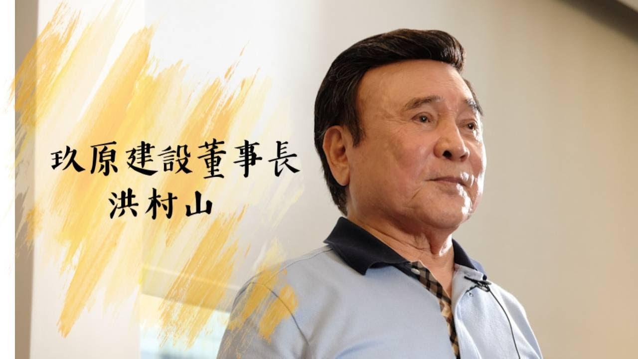 《CEO開講》退休公務員開創事業第二春 玖原建設董事長洪村山專訪(上)