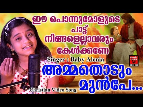 amma thodum munpe christian devotional songs malayalam 2019 hits of alenia adoration holy mass visudha kurbana novena bible convention christian catholic songs live rosary kontha friday saturday testimonials miracles jesus   adoration holy mass visudha kurbana novena bible convention christian catholic songs live rosary kontha friday saturday testimonials miracles jesus