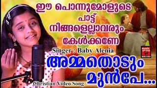 Amma Thodum Munpe # Christian Devotional Songs Malayalam 2019 # Hits Of Alenia