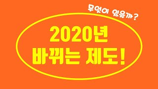 2020년 바뀌는 제도 무엇이 있을까? [브랜드신]