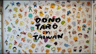 【台湾展示】大野太郎個展「大野太郎的角色世界」