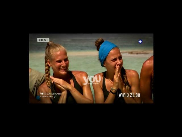 Youweekly.gr: Το trailer του σημερινού Survivor!