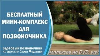 Боль в спине: безопасные упражнения от Елены Плужник(При болях в спине необходимо выполнять безопасные упражнения лежа для формирования мышечного корсета...., 2012-10-09T20:39:27.000Z)
