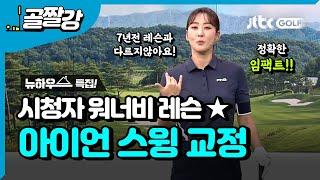 아이언의 기본, 아이언 스윙 교정 - 홍진주 프로